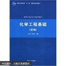 清华大学化学工程系列教材:化学工程基础(第2版)