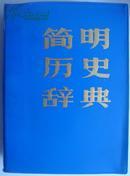 简明历史辞典(平邮包邮)