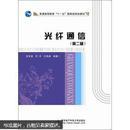 """普通高等教育""""十一五""""国家级规划教材:光纤通信(第2版)(2013版)"""