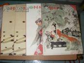 老年教育 书画艺术 2010.6