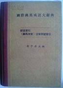 国际汉英成语大辞典(平邮包邮)