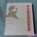 邓小平理论的形成和发展
