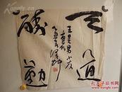 中国书法家协会会员,中国书画界联合会副主席   陈泽坤  书法