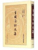 曾国藩诗文集(中国近代文学丛书 精装)