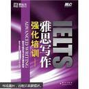 新东方:强化培训 雅思写作