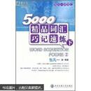 新东方·5000精品词汇巧记速练(下)