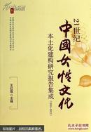 21世纪中国女性文化本土化建构研究报告集成 : 2001-2012