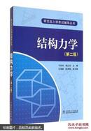 【正版】结构力学(第2版)/研究生入学考试辅导丛书