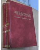 中国民族文化百科 (硬精装上下卷)