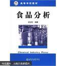 食品分析 侯曼玲 化学工业出版社