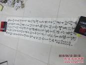 中国书法家协会会员   运城市书法家协会副主席    杨富生 书法