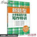 (新题型)大学英语四六级写作特训--新东方大愚英语学习丛书