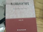 西方国防经济学研究