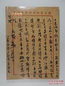 JLZD16030801 手书寄怀 文人信札专场--北京长风2011秋季拍卖会暨五周年庆典拍卖 图录一册
