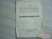 《告全党全军全国各族人民书》1976年出版