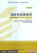 正版自考教材00098国际市场营销学2012版