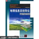 地理信息系统导论(原著第5版)(附光盘1张)