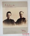 JLZD16030802数风流人物-近现代人物影像 北京传是2013年秋季拍卖会图录一册