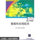 审计署计算机审计中级培训系列教材:数据库应用技术