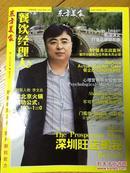 东方美食 餐饮经理人2008年6月 (无光盘)