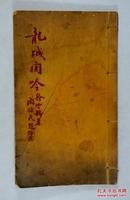 LZD16030804徐云鹤著《龙城闻吟》线装一册 1978印