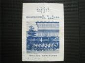 节目单:1983年友好城市爱知淑德高等学校公演会(南京五台山体育馆)