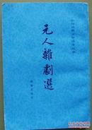 中国古典文学读本丛书《元人杂剧选》