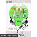 新东方·700词扫除4级听力障碍(附VCD光盘1张)