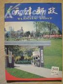 《天津邮政》创刊号.2000年8月.16开.