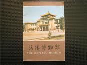 洛阳博物馆简介(1版1印)