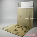 中国书法 2012.5