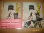 女杀油地狱(日本の古典现代语訳17)大16开,有盒套和腰封