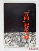 """LZD16030807东北大学著《""""五四""""纪念文辑》一册1950年 东北新华书店初版印"""
