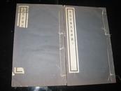 <<宋雪岩梅花喜神谱>> 上下两册一套全