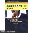 二手 正版 新编剑桥商务英语(高级)学生用书(第三版) 经济科学出版社 9787505875678