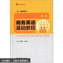 商务英语基础教程(第2版)(赠课件)