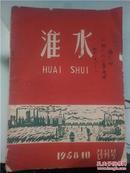 淮水(1958年创刊号,孔网孤本)
