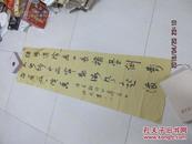 中国书法家协会会员   阳泉市书法家协会副主席  武爱栓(笔名沼林),书法