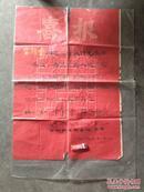 喜报 1969年 2开 红纸黑字 驻市房地局工宣队军宣队市局机关勤务处兵团发