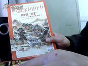 中国国家地理(2002年第11期)