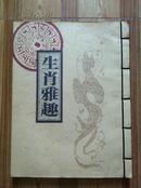 生肖雅趣 含12生肖彩色剪纸 线装本