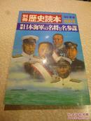 别册历史读本   特集日本海军の名将と名参谋   85夏季特别号    【日文原版】