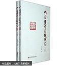 中国经济问题研究(下册)
