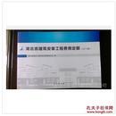 2013年版湖北省通用安装工程消耗量定额及单位估价表12册