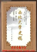 西北大学史稿上卷(修订本)1902-1949