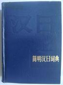 简明汉日词典(平邮包邮)