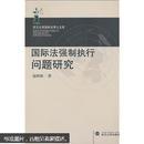 国际法强制执行问题研究