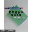 药用植物学实验指导(供中药类专业用) 姚振生 中国中医药出版社