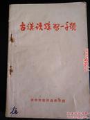 古汉语练习一千题     徐州市教师进修学院