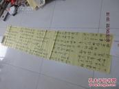 杨冯虎书法     陕西省临汾市书协副主席